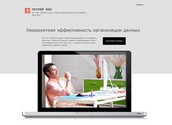 Лендинг: софт Template - Рекламируйте свой софт с помощью этого одностраничного шаблона. Загрузите собственные фотографии и отредактируйте тексты, просто кликая мышкой по элементам. Вы можете менять цвета, шрифты и стили.