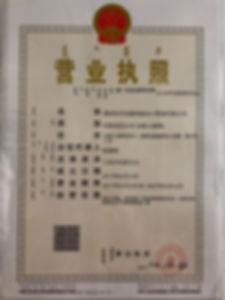 WeChat Image_20180511160909.jpg