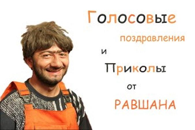 Голосовые поздравления путин скачать бесплатно