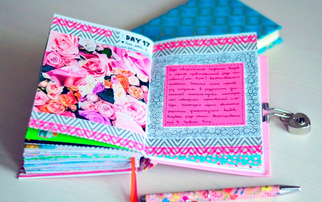 Как поставить замок на личный дневник