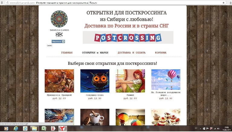 Интернет-магазин открыток для посткроссинга 631