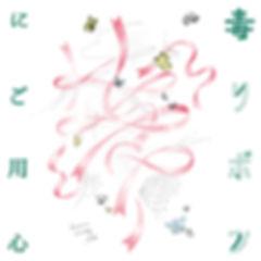 web_dokuribbon.jpg