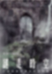 RMT作品:謎走時空