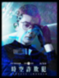 RMT作品:時空詐欺犯海報