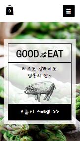 굿투잇 식품 전문점