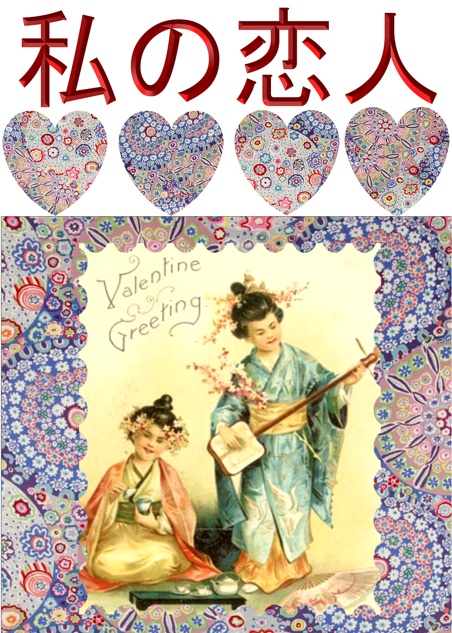 Japanese Valentine Greeting