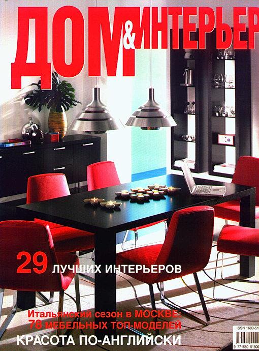 Журналы по интерьеру домов