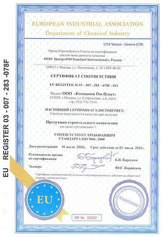 Евростандарт система сертификации руководство