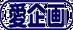 愛企画ロゴ.png