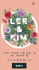 꽃이 만발한 결혼식 청첩장