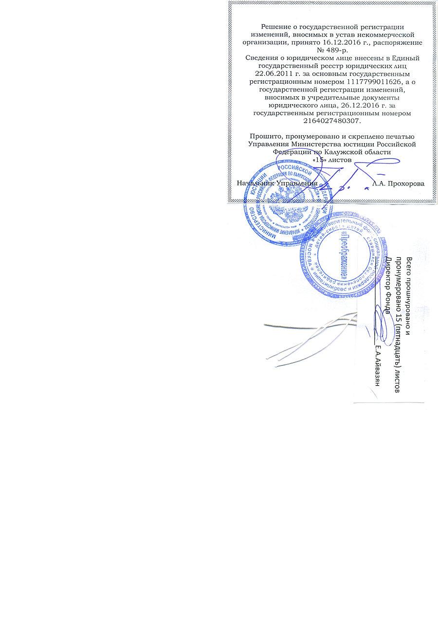 Приводим устав ООО в соответствие с новой редакцией ГК РФ 23
