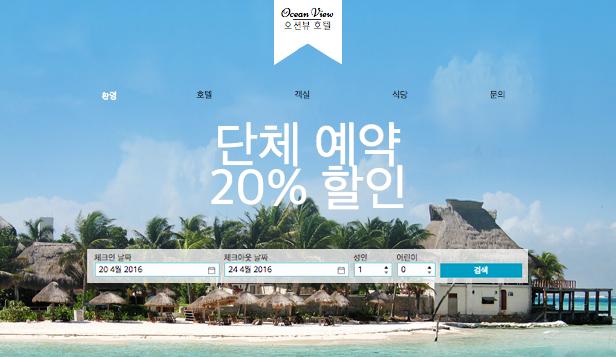 바닷가 마을 호텔
