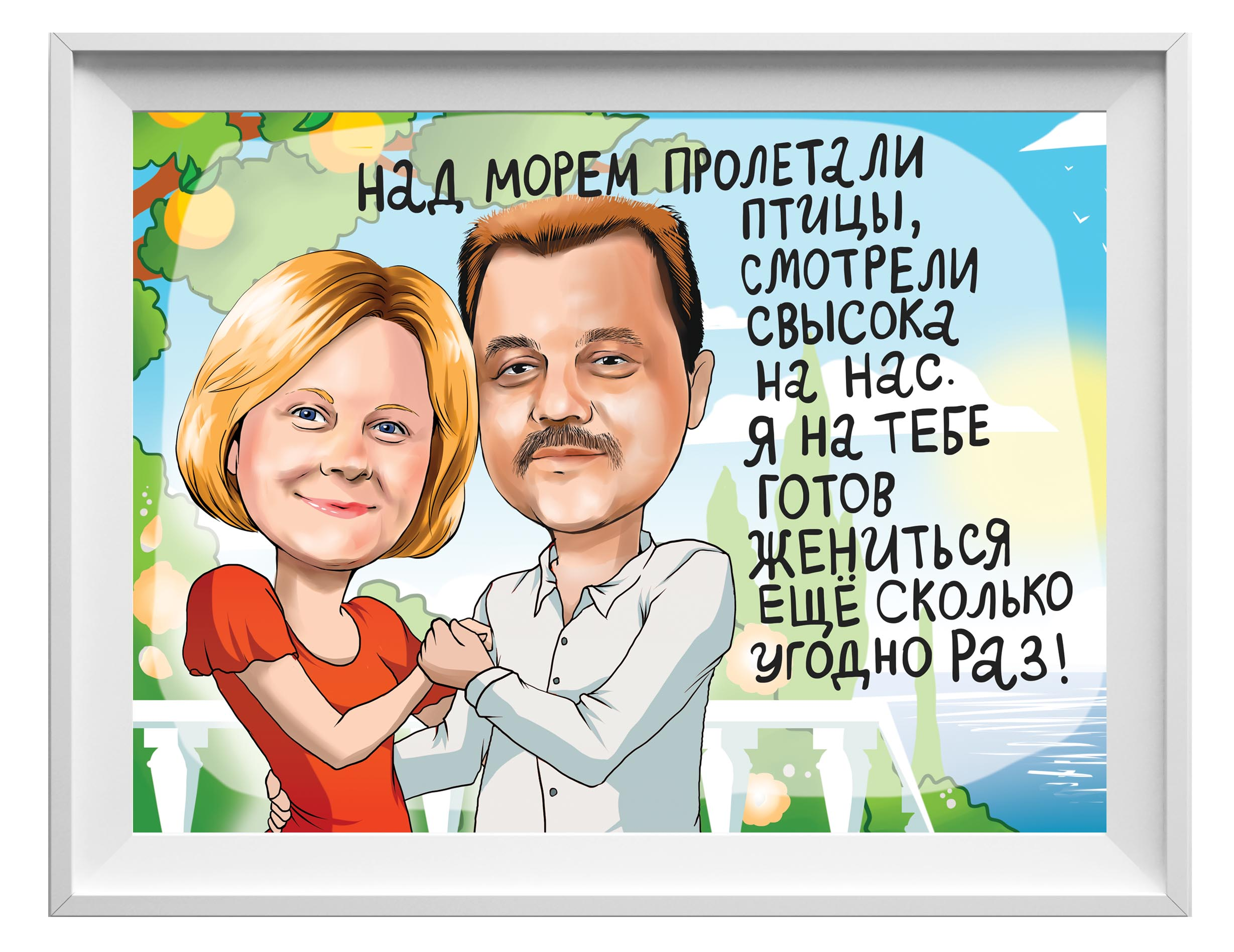 33 года свадьбы поздравления