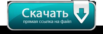 Программа Татарникова Скачать Бесплатно - фото 7