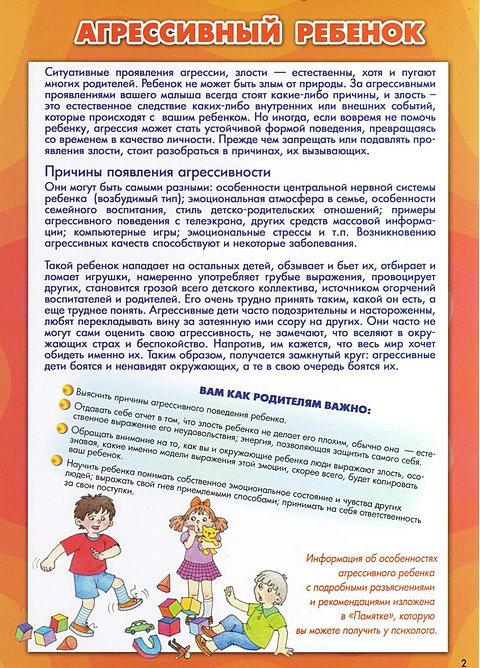 Эмоционально-личностные особенности детей