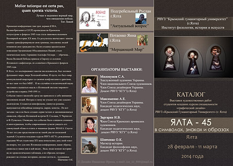 yalta 45 essay