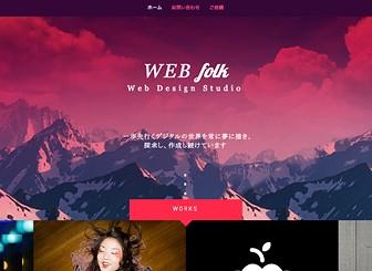 Webデザインスタジオ Template - スクロール型のサイトの特徴を最大限まで活かし、美しいデザインで訪問者を魅了するデザイナー向けテンプレートです。構成ページを「ホーム」と「お問い合わせ」に絞り、スクロールでコンテンツを表示していく斬新なスタイルが特徴です。