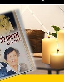 זיכרון בסלון - תשפא - save the date.jpg