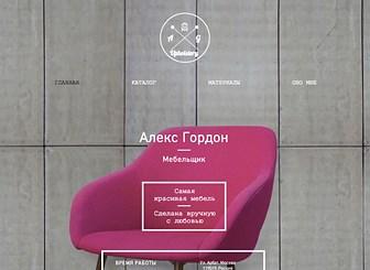 Домашний уют Template - Уютный шаблон сайта для мастеров по обивке или изготовлению мебели, а также других предметов интерьера. Добавьте свои фотографии в галереи, используйте возможность представить все разнообразие форм и цветов своих работ. Привлекайте клиентов удобством своего сайта, пусть они легко связываются с вами благодаря контактной форме. Настройте все элементы именно так, как вам нужно, просто кликая по ним мышкой.