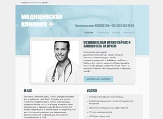 Клиника Template - Продемонстрируйте профессиональные стандарты вашей клиники при помощи этого шаблона сайта с простой структурой и светлым дизайном. Добавьте несколько фотографий вашего персонала, чтобы вызвать расположение у пациентов, напиши текст с описанием возможных видов лечения и других услуг. Внесите необходимые изменения и создайте ваш уникальный сайт!