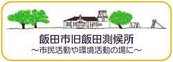 飯田市旧飯田測候所