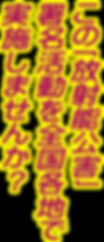 つなごう命の会 ~命どぅ宝~ 放射能公害被災者に人権の光を!:矢ヶ崎克馬