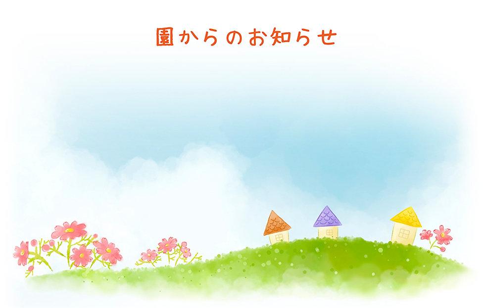 園からの2.jpg