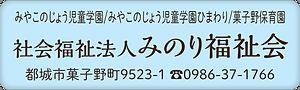 福祉会バナー2.png