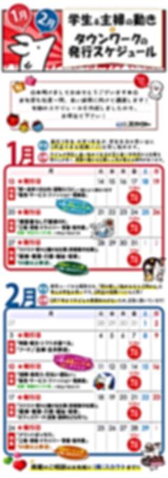 1月・2月カレンダー.jpg