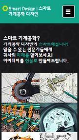 기계공학사의 프로젝트