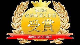 経産大臣賞受賞アイコン-removebg-preview.png