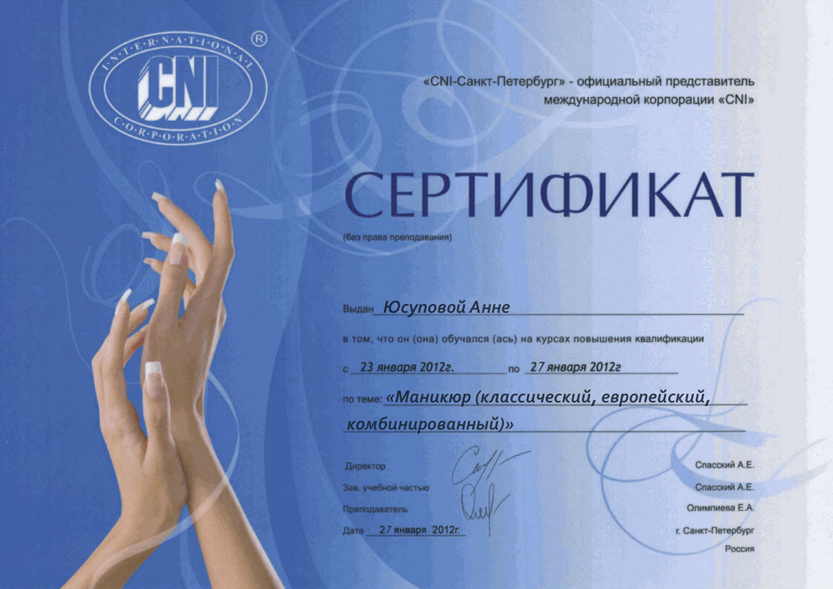 Курсы маникюра спб с сертификатом или дипломом спб