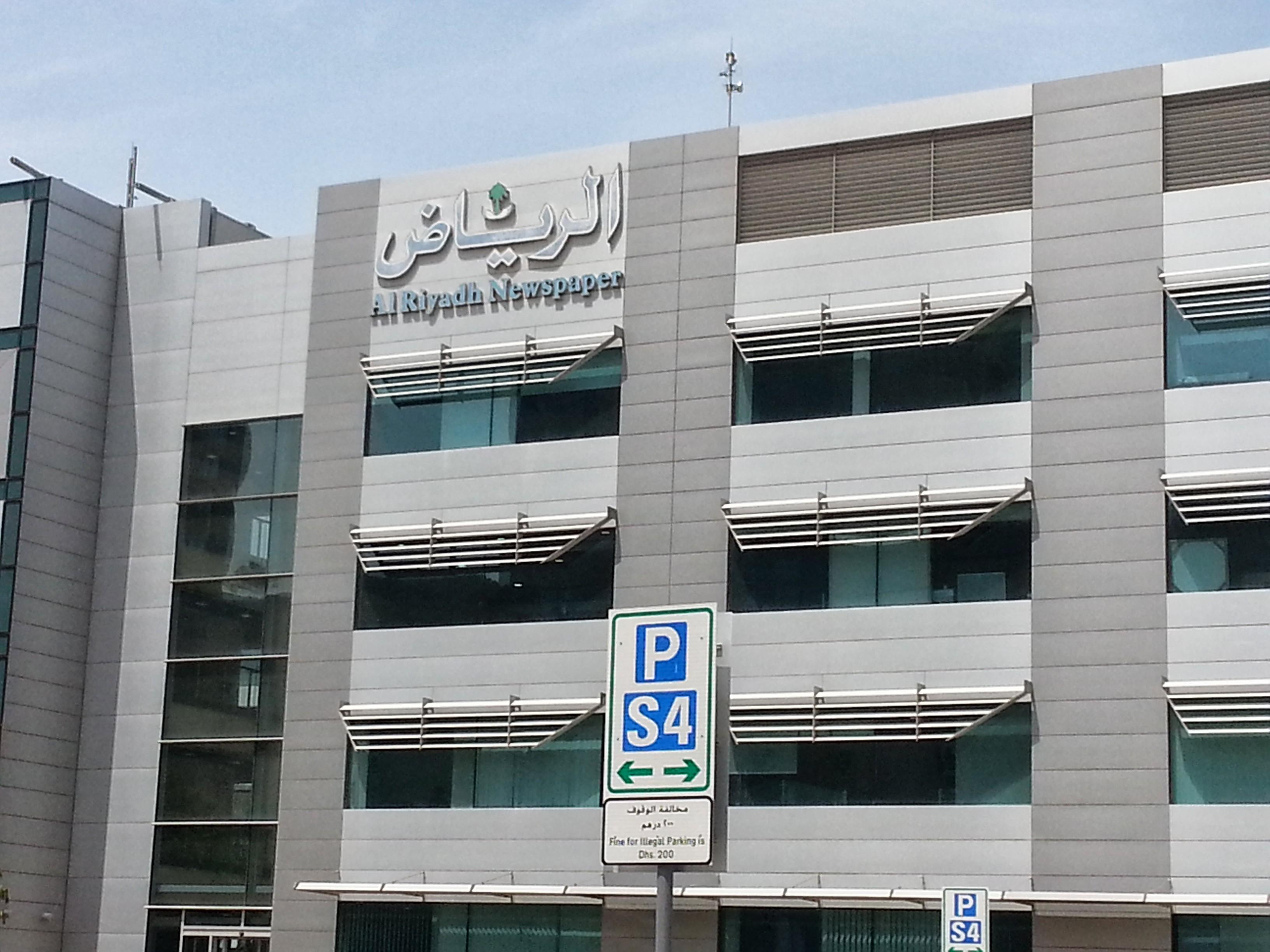 Riyadh newspaper english