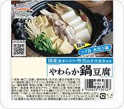 やわらか鍋豆腐_水炊き.jpg