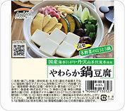 やわらか鍋豆腐_ほうとう.jpg