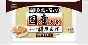 19豆腐が旨い国産絹厚あげ.jpg