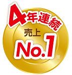 4年連続No1.jpg
