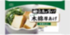19豆腐が旨い木綿厚あげ.jpg
