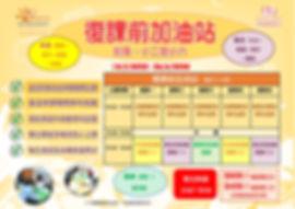 復課前加油站 MAY2020_3days.jpg
