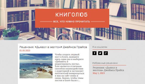 Литературный блог