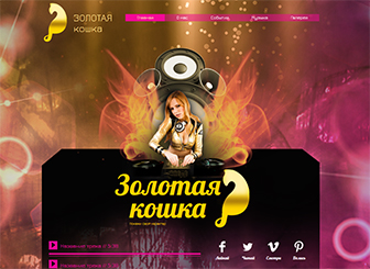 DJ: золотая кошка Template - Идите по краю с этим веселым и кокетливым шаблоном. Рекламируйте события, загружайте треки и видео прямо на домашнюю страницу, чтобы позволить посетителям отведать ваш бит. Выходите онлайн и начинайте вечеринку.