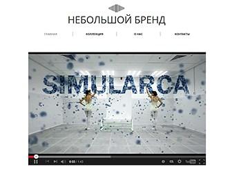 Небольшой бренд Template - Этот стильный минималистичный шаблон сайта подходит для различных небольших брендов. Нажмите «Редактировать»: кликайте дважды по элементам, чтобы добавить свое видео, фотографии и тексты, настроить стиль галереи изображений. Вы можете изменить цветовую схему и подобрать нужные шрифты. Создайте неповторимый сайт, чтобы передать индивидуальность вашего бренда.