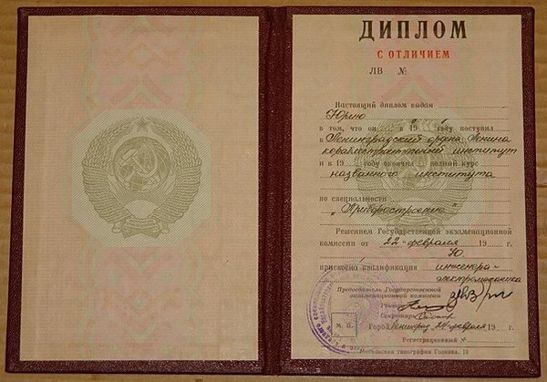 diplom Санкт Петербург Сборка электрощитов Хороший электрик