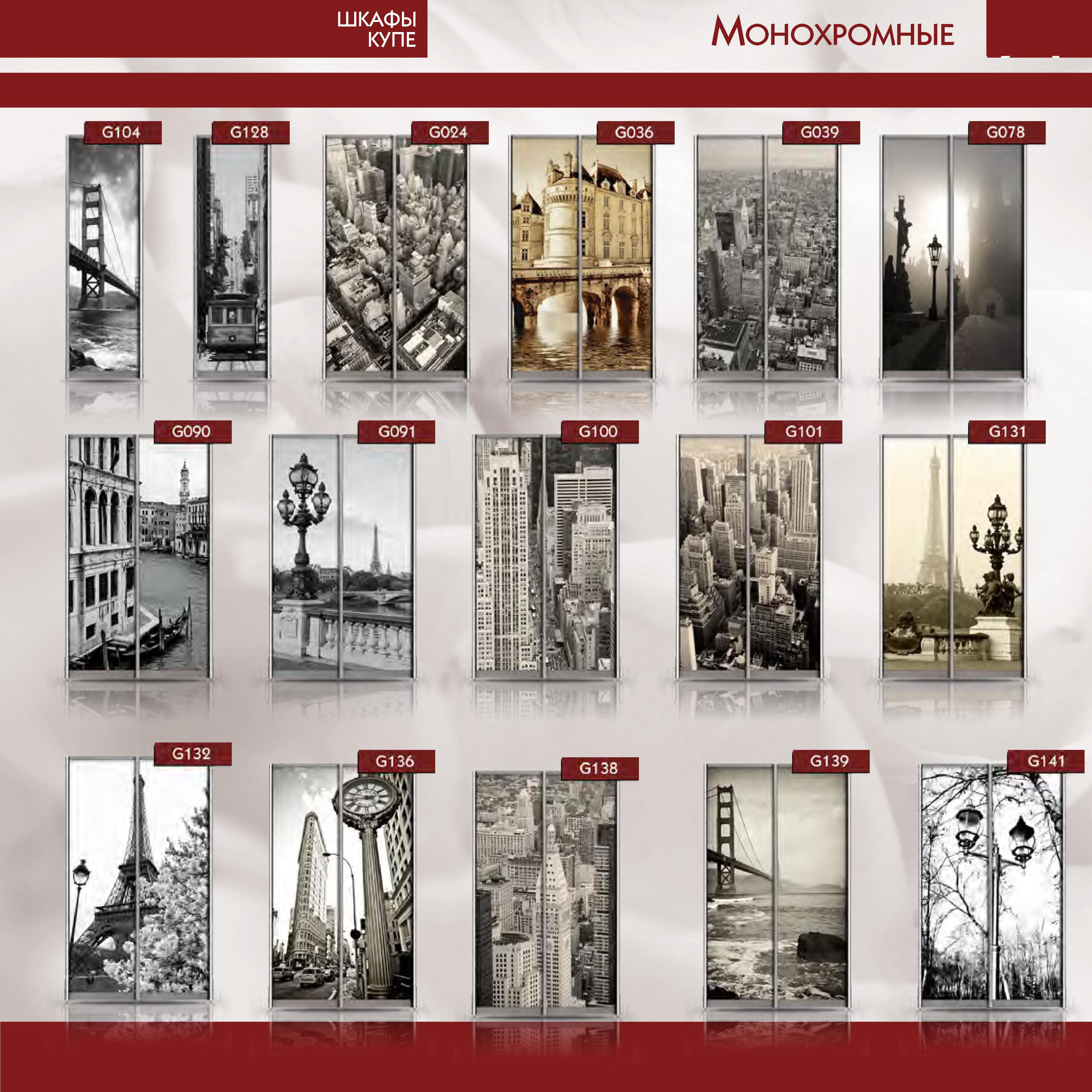 Купить каталог фотопечати для шкафов-купе 1-2двери. купить м.