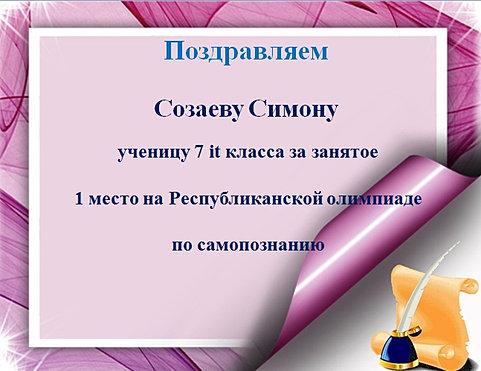 Учебный год поздравления