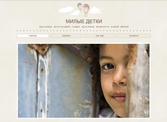 Фотография: дети Template - Милый и нежный шаблон для сайта, хорошо подходящий для создания портфолио и представления своих фотоуслуг. Начните редактировать и настройте все элементы по-своему, просто кликая мышкой. Загрузите фотографии, отрегулируйте цвета, стили и шрифты.