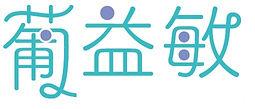 葡益敏logo.jpg