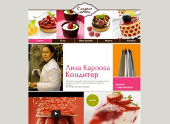 Шеф-кондитер Template - Представьте свои кулинарные произведения с помощью этого очаровательного шаблона для сайта. Загрузите свои фотографии, добавьте тексты, настройте цвета, стили и шрифты именно так, как вам нужно, и привлекайте посетителей своим аппетитным сайтом.