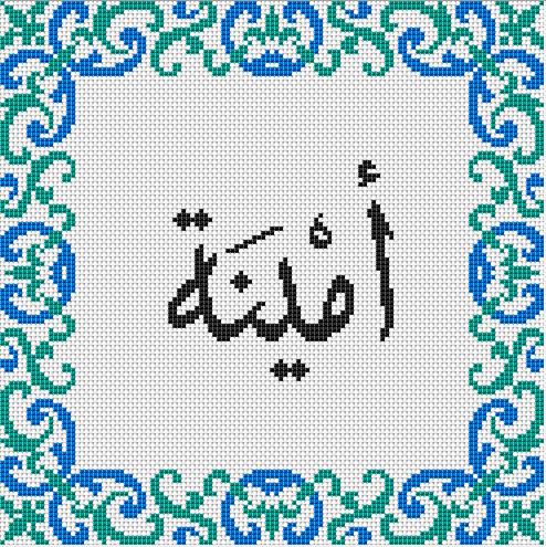 Схемы исламской вышивки