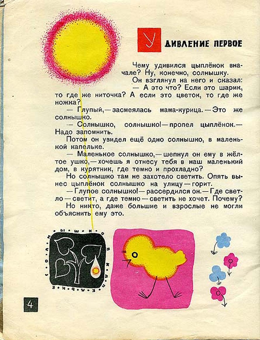 Г Цыферов - Про Цыпленка, Солнце И Медвежонка